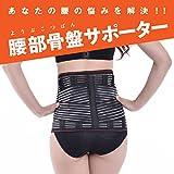 stʌn 腰 サポーター 骨盤 ベルト 腰用 コルセット スポーツ 腰痛予防 男女兼用 (L)