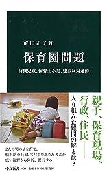 保育園問題 - 待機児童、保育士不足、建設反対運動 (中公新書 2429)