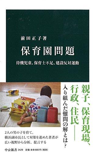 保育園問題 - 待機児童、保育士不足、建設反対運動