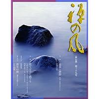 禅の風〈第39号〉
