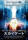 スカイゲート[DVD]