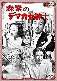 森繁のデマカセ紳士 [DVD]