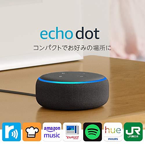『Echo Dot 第3世代 - スマートスピーカー with Alexa、チャコール』の3枚目の画像