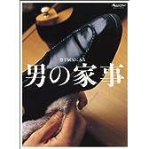 男の家事―男子厨房に入る別冊 (ORANGE PAGE BOOKS 男子厨房に入る別冊)