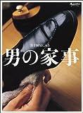 男の家事―男子厨房に入る別冊 (ORANGE PAGE BOOKS 男子厨房に入る別冊) 画像