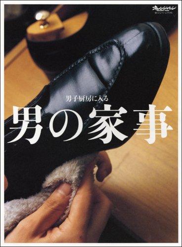 男の家事―男子厨房に入る別冊 (ORANGE PAGE BOOKS 男子厨房に入る別冊)の詳細を見る