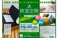 宇部興産建材 なのらぼ 珪藻土パウダー 除湿シート 良湿空間 (ふとんベッド用) 40×60cm