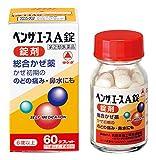 【指定第2類医薬品】ベンザエースA錠 60錠