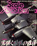 Scale Aviation (スケールアヴィエーション) 2008年 03月号 [雑誌]