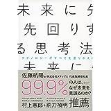 佐藤航陽 (著) (83)新品:   ¥ 968 ポイント:143pt (15%)