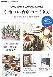 リンネル特別編集 心地いい食卓のつくり方 ―器と布の素敵な使い方実例― (e-MOOK) 画像