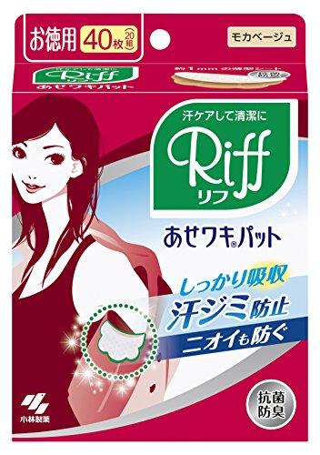 リフ あせワキパット あせジミ防止・防臭シート お徳用 モカベージュ 40枚 (おまけ付き)