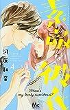 素敵な彼氏 4 (マーガレットコミックス)