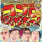 ココロ転がせっ!(DVD付)