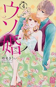 ウソ婚(4) (講談社コミックス別冊フレンド)