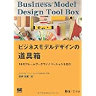 ビジネスモデルデザインの道具箱―14のフレームワークでイノベーションを生む
