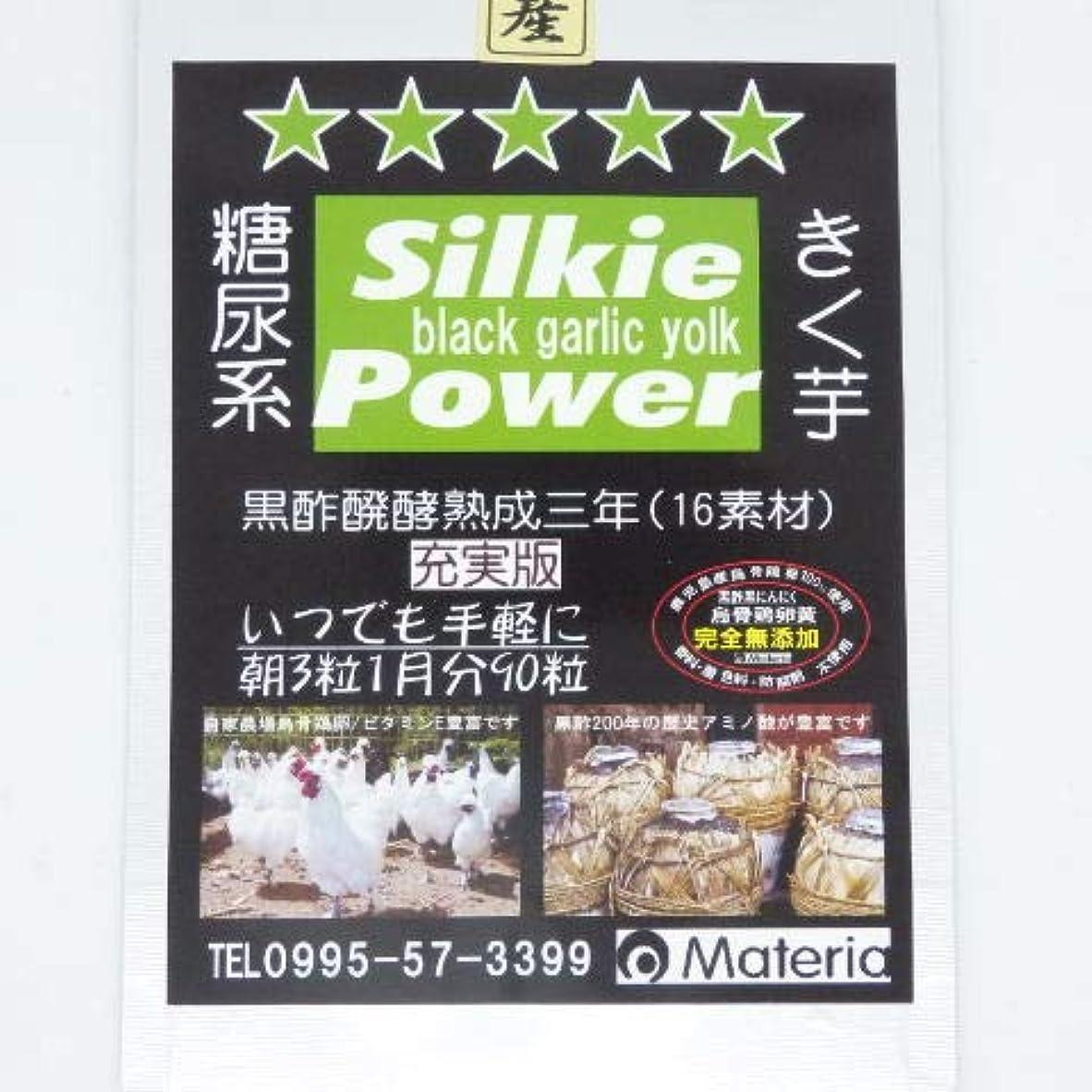 根絶する茎忘れる黒酢黒にんにく烏骨鶏卵黄/菊芋糖系 (90粒)90日分¥12,500