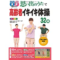 DVD&CD2枚付き 思い出のうたで高齢者イキイキ体操 32曲 オールカラー