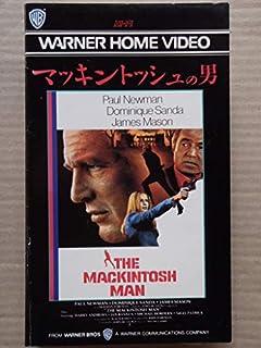 マッキントッシュの男