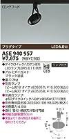 小泉照明 LEDスポット ASE940957