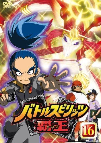バトルスピリッツ 覇王(ヒーローズ) Vol.16 [DVD...