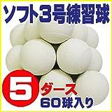 ソフトボール 3号 練習球 スリケン 検定落ち 5ダース (60球入り) Training-soft3-60