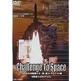 Challenge To Space―ゼロからの挑戦者たち― 第一部 H― 2ロケット編「技術者(おとこ)たちのロケット」 [DVD]