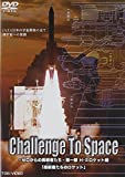 Challenge To Space―ゼロからの挑戦者たち― 第一部 H2ロケット編...[DVD]