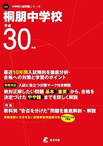 桐朋中学校 平成30年度用 過去10年分収録 (中学別入試問題シリーズN3)
