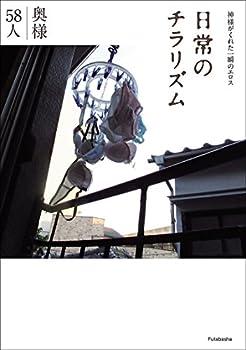 ニッポン妄想写真館 奥様58人 日常のチラリズム