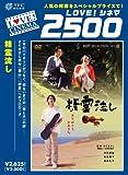 精霊流し[DVD]