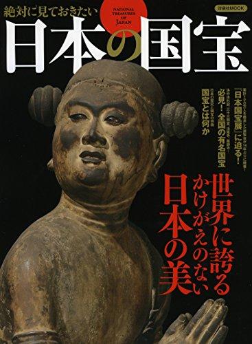絶対に見ておきたい日本の国宝 (洋泉社MOOK)の詳細を見る