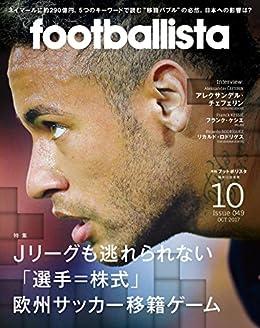 [footballista]の月刊footballista (フットボリスタ) 2017年 10月号 [雑誌]