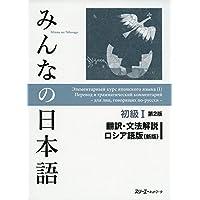 みんなの日本語初級I 第2版 翻訳・文法解説 ロシア語版(新版)