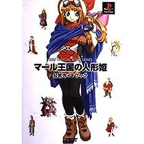 マール王国の人形姫 公式ガイドブック (Zest official book series)