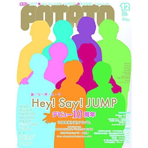 POTATO(ポテト) 2017年 12 月号 [雑誌]