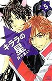 キララの星(5) (別冊フレンドコミックス)
