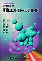 疼痛コントロールのABC (日本医師会生涯教育シリーズ)