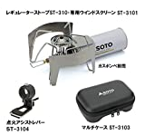 SOTO レギュレーターストーブST-310+3点セットVer.2