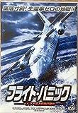 フライト・パニック~ペルシア湾上空強行脱出~ [DVD]