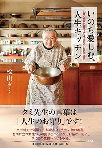 いのち愛しむ、人生キッチン 92歳の現役料理家・タミ先生のみつけた幸福術
