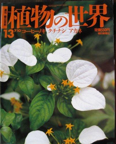 週刊 植物の世界(週刊朝日百科) 12 花の発見