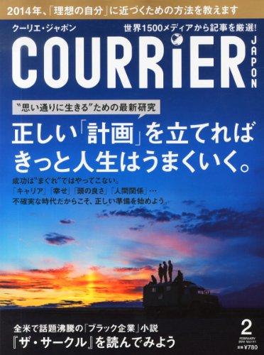 COURRiER Japon (クーリエ ジャポン) 2014年 02月号 [雑誌]の詳細を見る