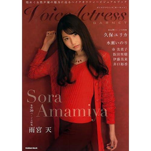 Voice Actress GARNET (学研ムック)