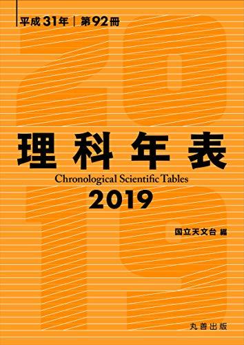 理科年表 2019