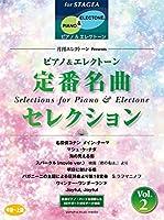 STAGEAピアノ&エレクトーン (中~上級)月刊エレクトーンPresents 定番名曲セレクション [2]