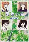 蒼紫の森 / 桑田 乃梨子 のシリーズ情報を見る