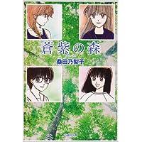 蒼紫の森 (白泉社文庫)