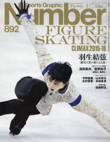 Number(ナンバー)892号 FIGURE SKATING CLIMAX 2015-16 (Sports Graphic Number(スポーツ・グラフィック ナンバー))の詳細を見る