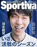 Sportiva フィギュア特集号 羽生結弦 いざ、決戦のシーズン